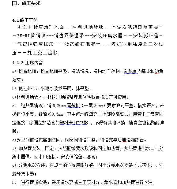 幼儿园地暖工程专项施工方案(13页)_2
