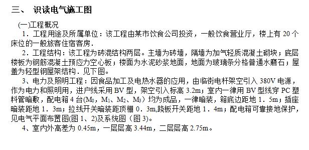 安装工程预算基础培训讲义_8