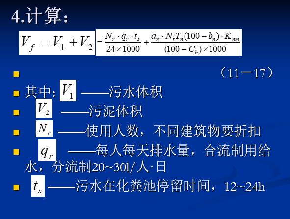 水力计算与管径确定_6