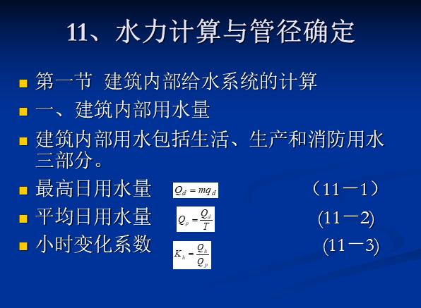 水力计算与管径确定_1