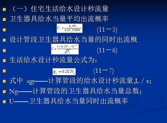 水力计算与管径确定_4