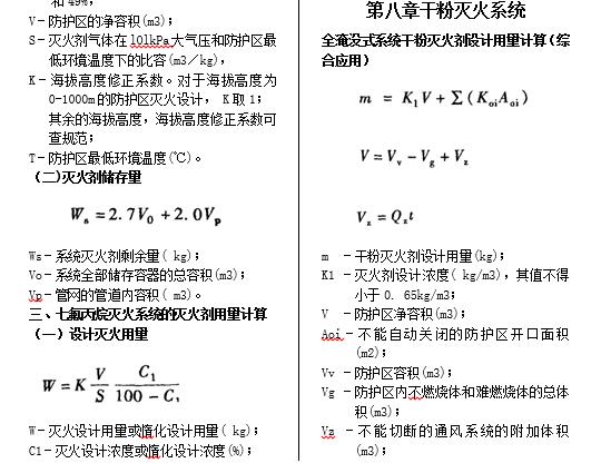 消防设施计算公式_5