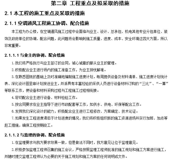 办公楼大型项目暖通施工组织设计(137页)