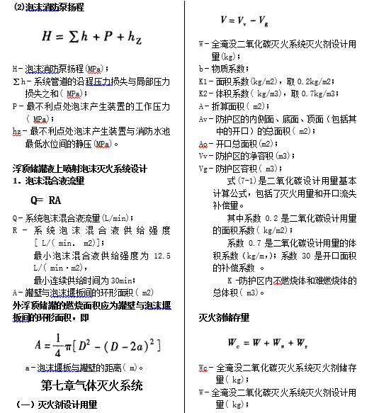 消防设施计算公式_4