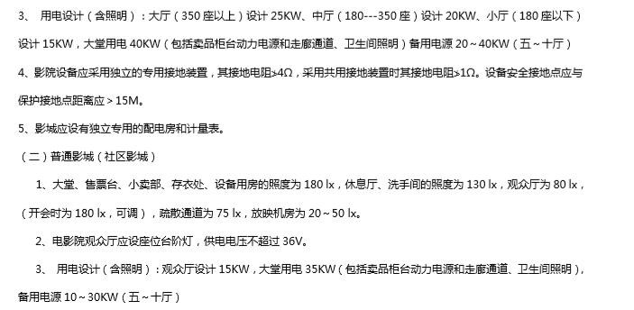 五星影院暖通空调系统设计与案例分析(经典)_6