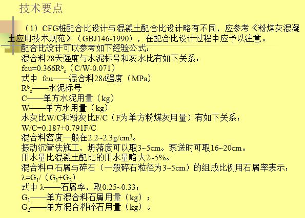 高速铁路路基工程重点施工技术(140页)_5