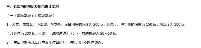 五星影院暖通空调系统设计与案例分析(经典)_5