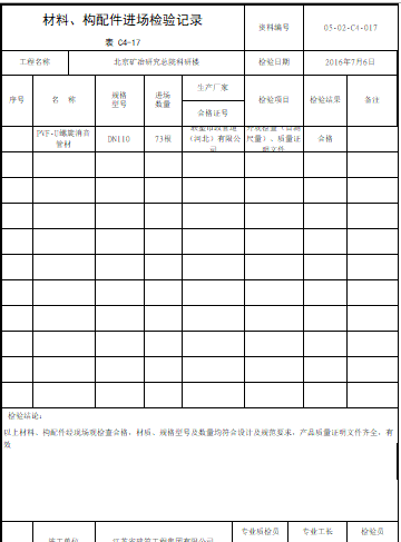 水暖材料进场检验表格_1