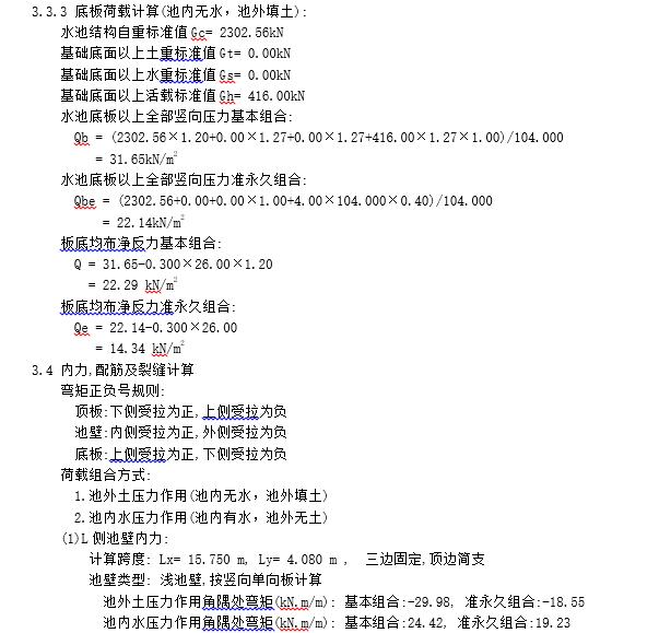 消防水池计算LB侧计算书_3