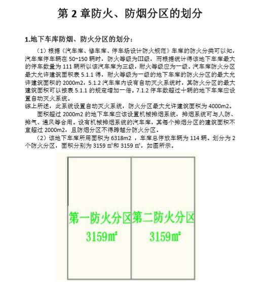 中南大学消防工程防排烟课程设计计算书