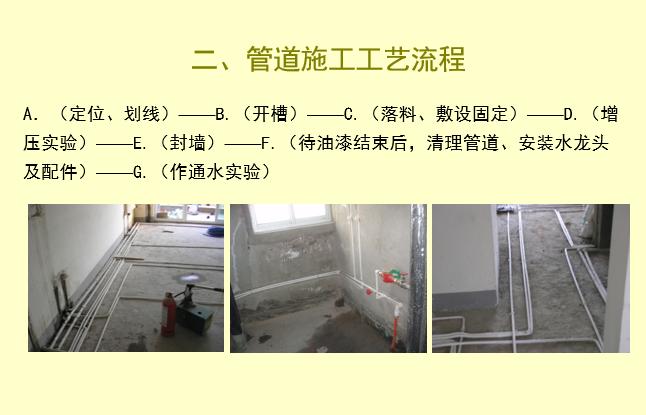 水电施工工艺