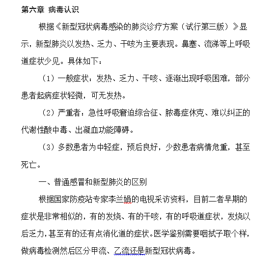 新冠肺炎防控工作方案_2