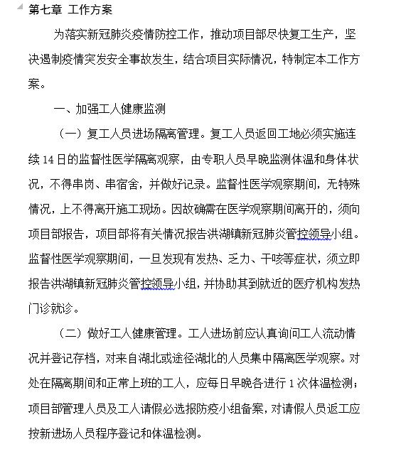 新冠肺炎防控工作方案_3