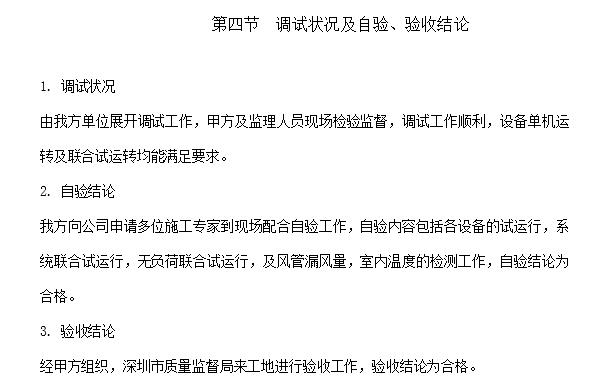 暖通空调工程施工总结(14页)_6