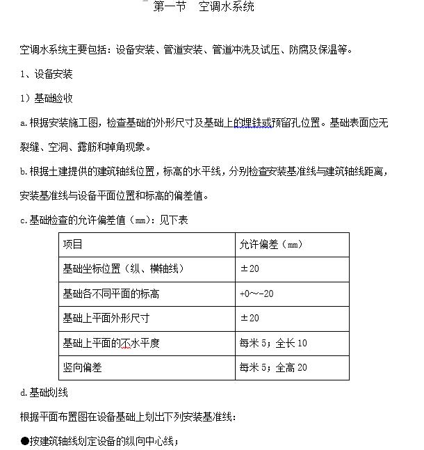 暖通空调工程施工总结(14页)_2