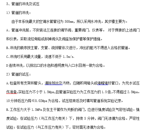 暖通空调工程施工总结(14页)_4