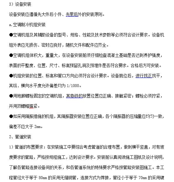 暖通空调工程施工总结(14页)_3
