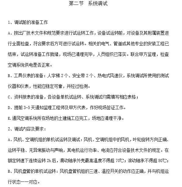 暖通空调工程施工总结(14页)_5