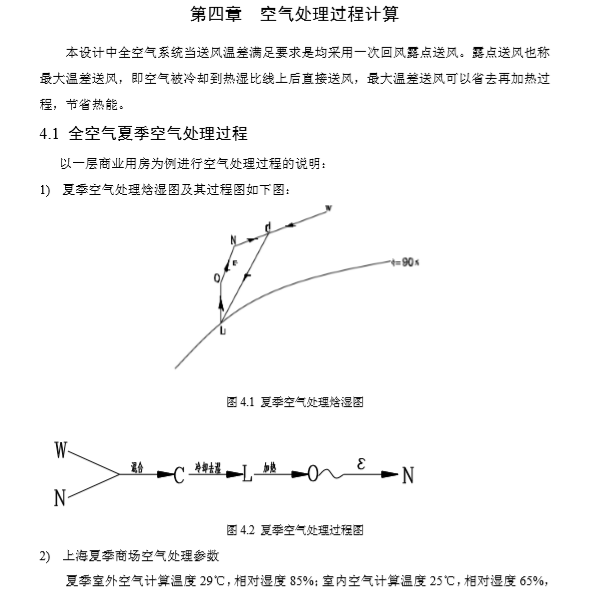 空调系统设计_5