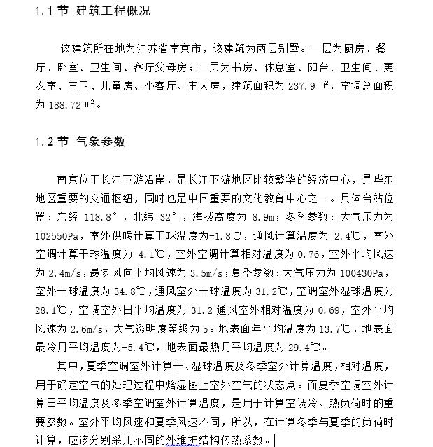 南京市别墅多联机(VRV)空调系统设计_3
