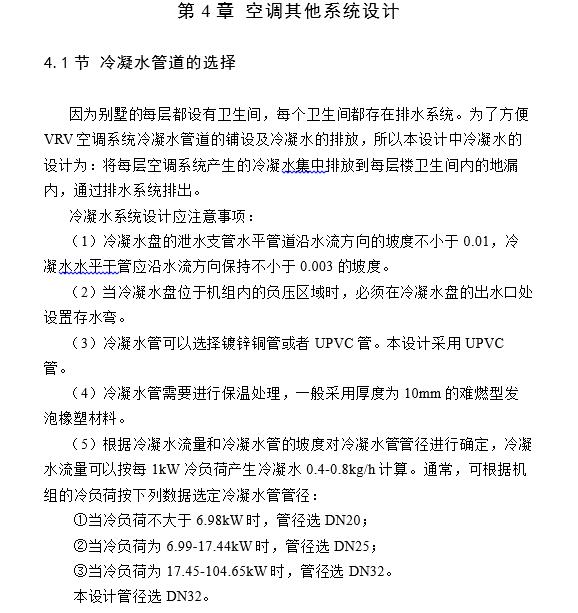 南京市别墅多联机(VRV)空调系统设计_7