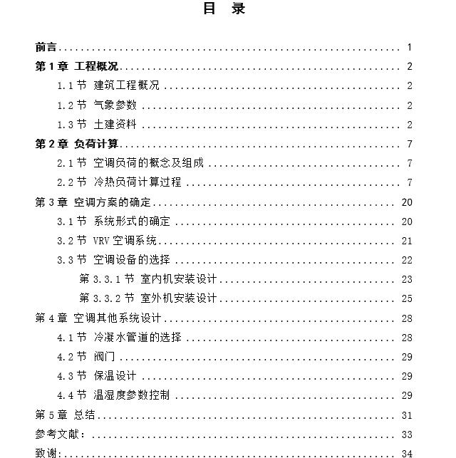 南京市别墅多联机(VRV)空调系统设计_2