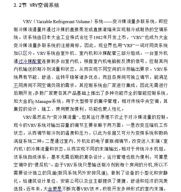 南京市别墅多联机(VRV)空调系统设计_5