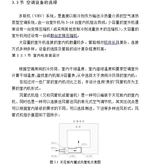南京市别墅多联机(VRV)空调系统设计_6