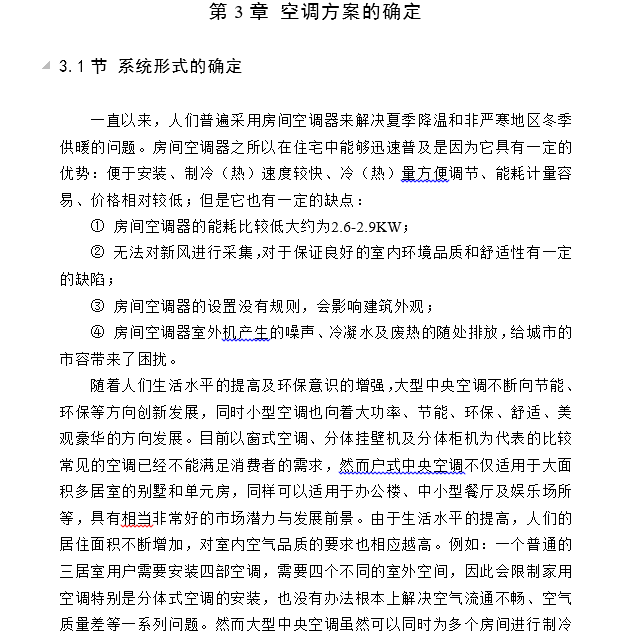 南京市别墅多联机(VRV)空调系统设计_4
