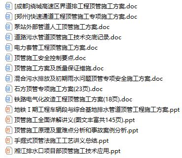20篇顶管工程相关施工资料合集,一键下载!