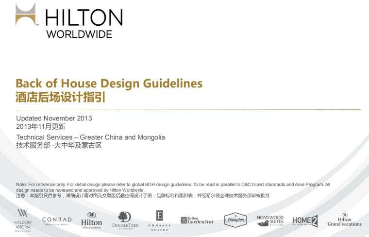 某五星级酒店后场室内设计指导参考资料