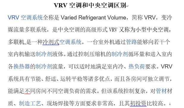 vrv空调系统和多联机系统资料下载-VRV空调和中央空调区别