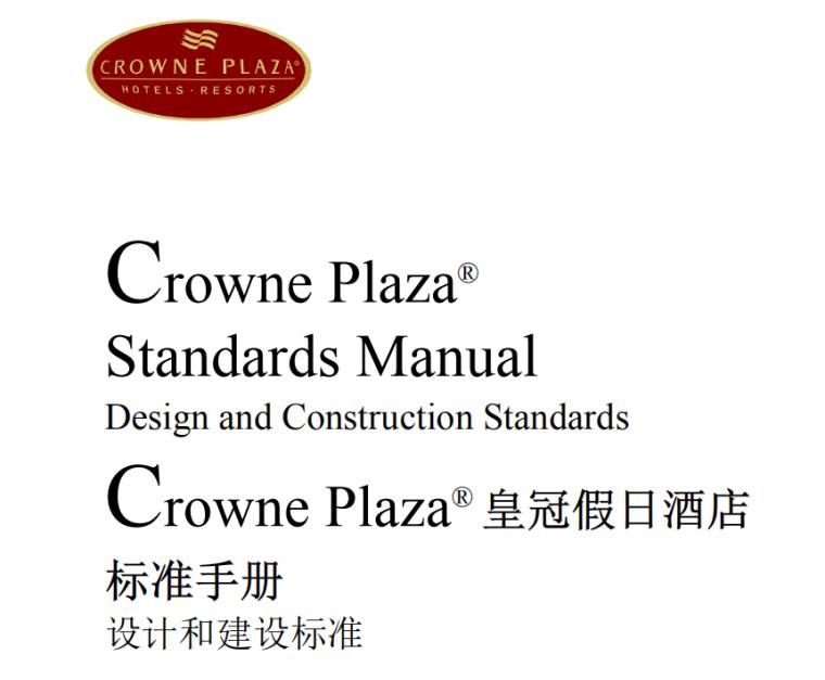 皇冠假日酒店设计和建设标准手册