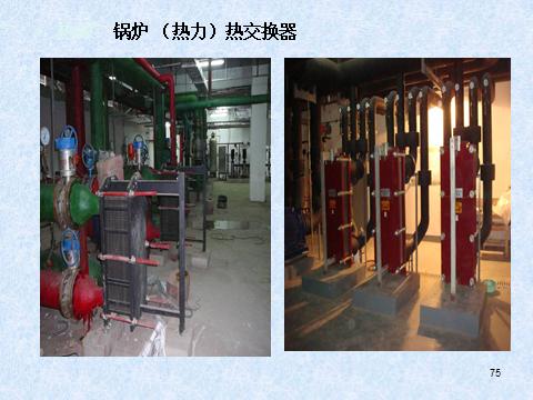 中央空调系统及原理(81页)_7