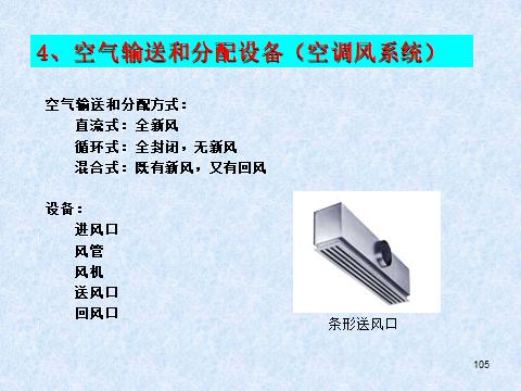 中央空调系统及原理(81页)_9