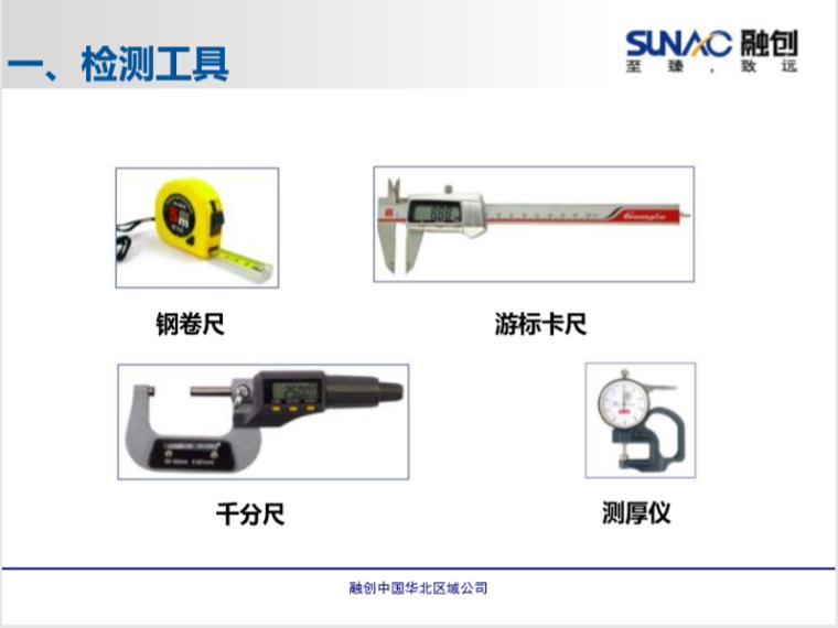 融创华北区域机电材料检查标准
