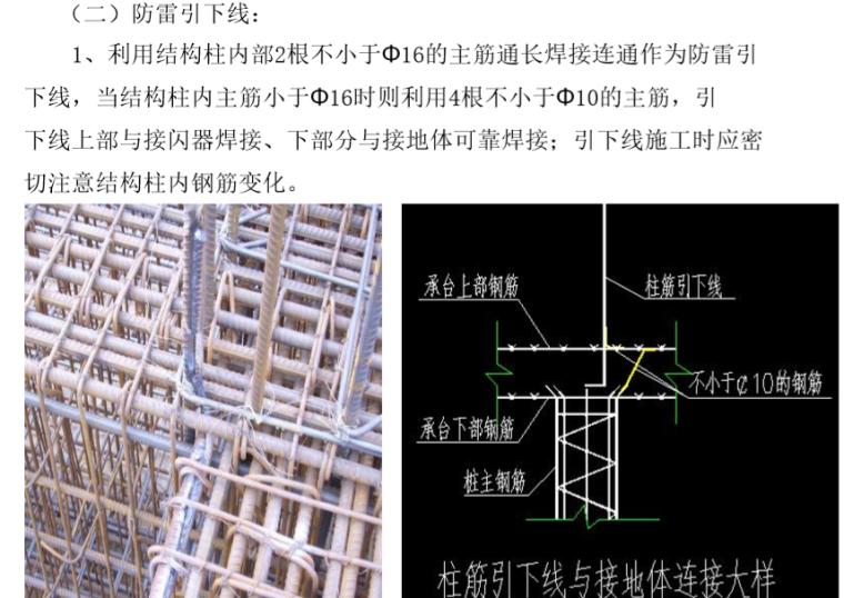 防雷接地施工技术交底培训讲义_2