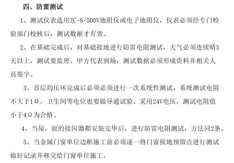 防雷接地施工技术交底培训讲义_6