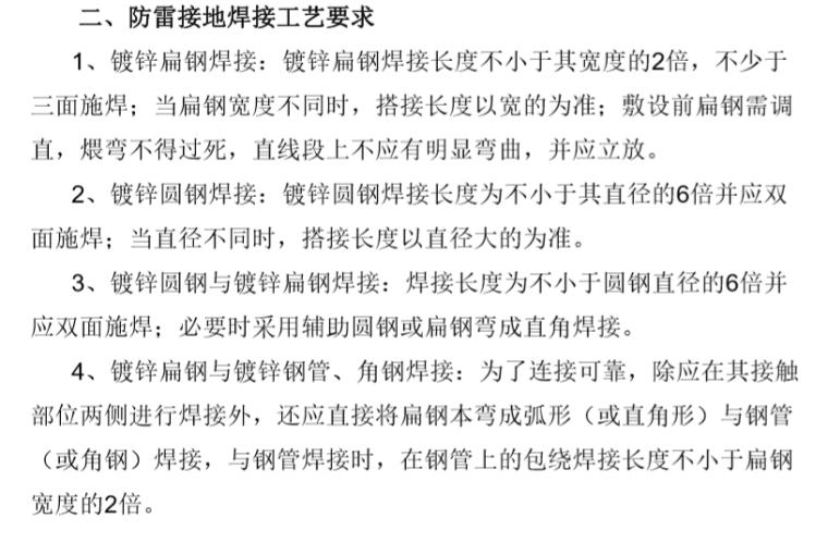 防雷接地施工技术交底培训讲义_1