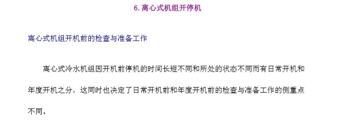 冷水机组的工作原理(附图)_3