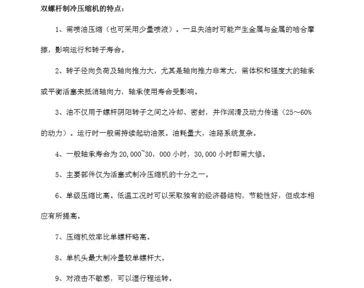 冷水机组的工作原理(附图)_2