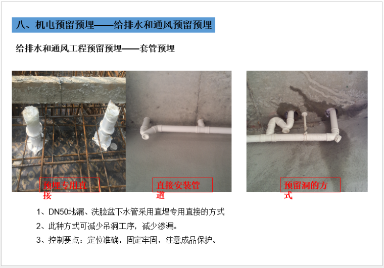 机电安装(水暖电及人防)预留预埋施工总结_8