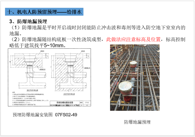 机电安装(水暖电及人防)预留预埋施工总结_11