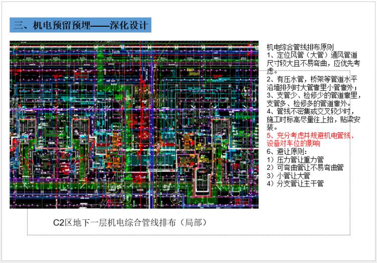 机电安装(水暖电及人防)预留预埋施工总结_4