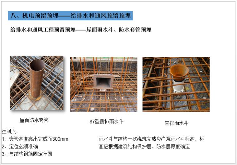 机电安装(水暖电及人防)预留预埋施工总结_9