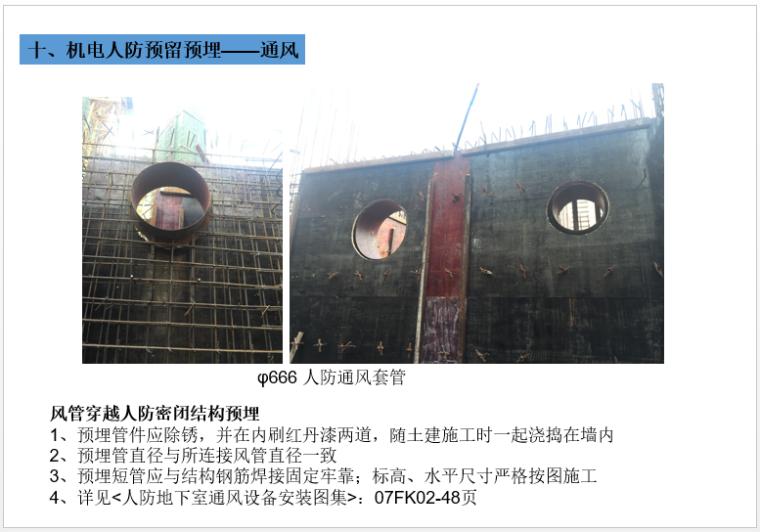 机电安装(水暖电及人防)预留预埋施工总结_12