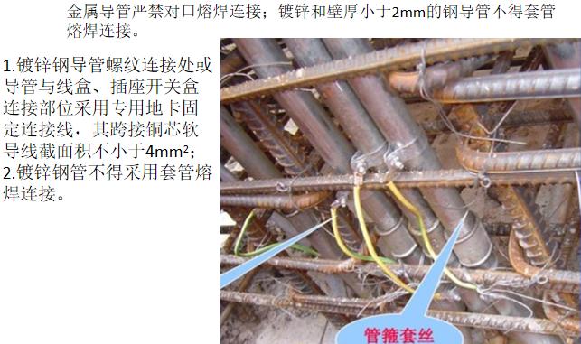 电气安装工程施工工艺常见问题的检查及处理_2