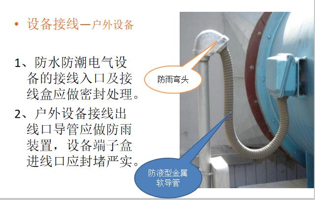 电气安装工程施工工艺常见问题的检查及处理_11