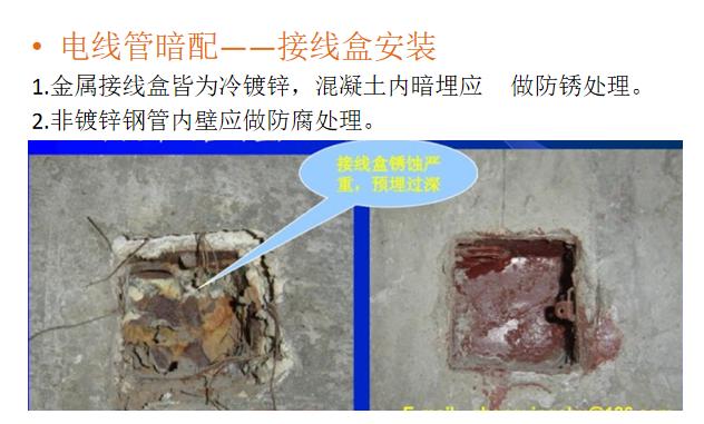 电气安装工程施工工艺常见问题的检查及处理_3