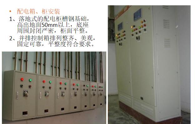电气安装工程施工工艺常见问题的检查及处理_10